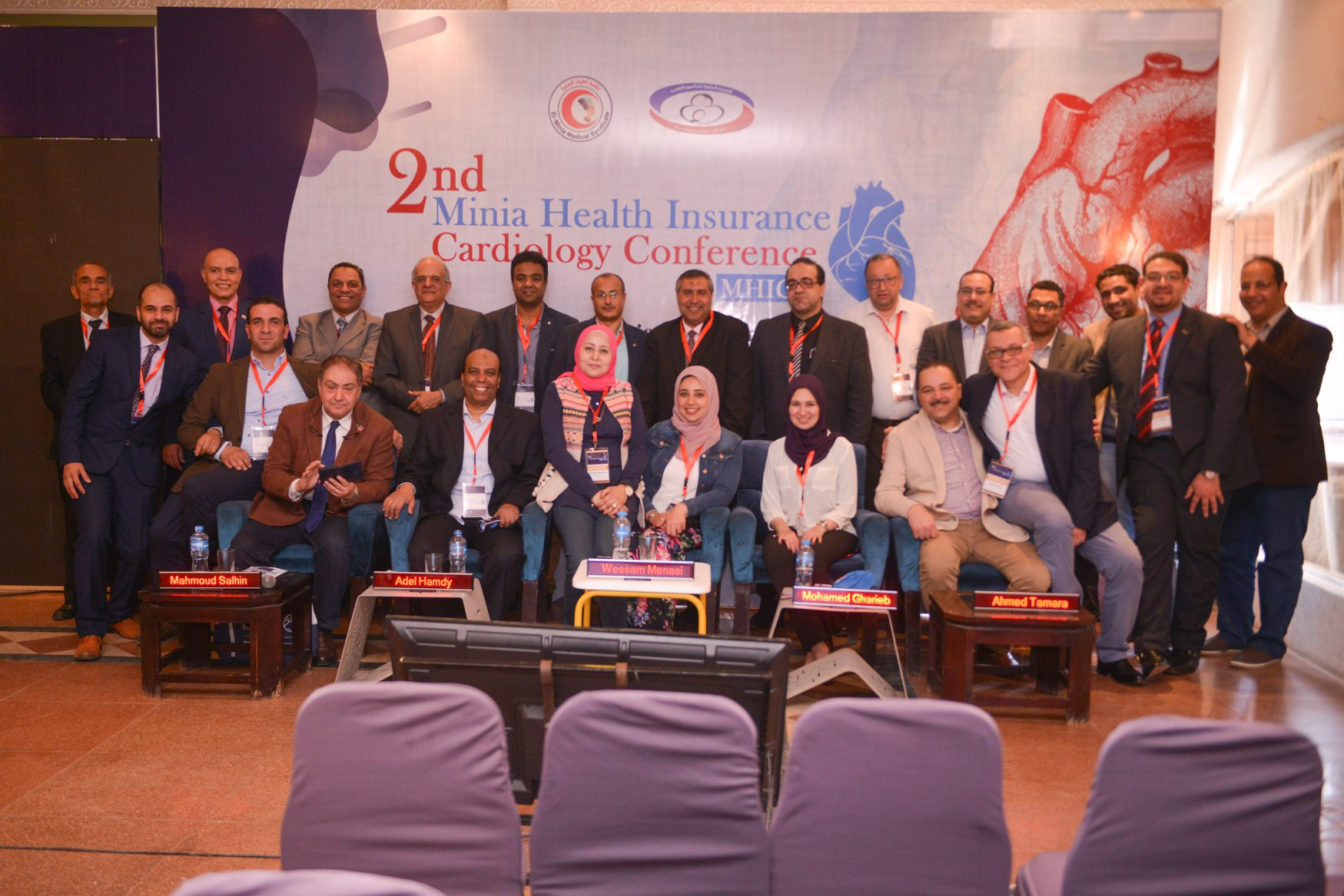 2nd Minia Health Insurance Cardiology Conference